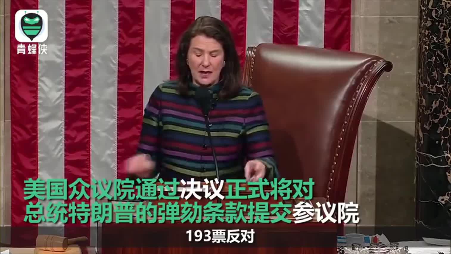 视频:美众议院将弹劾特朗普条款正式提交参议院 参