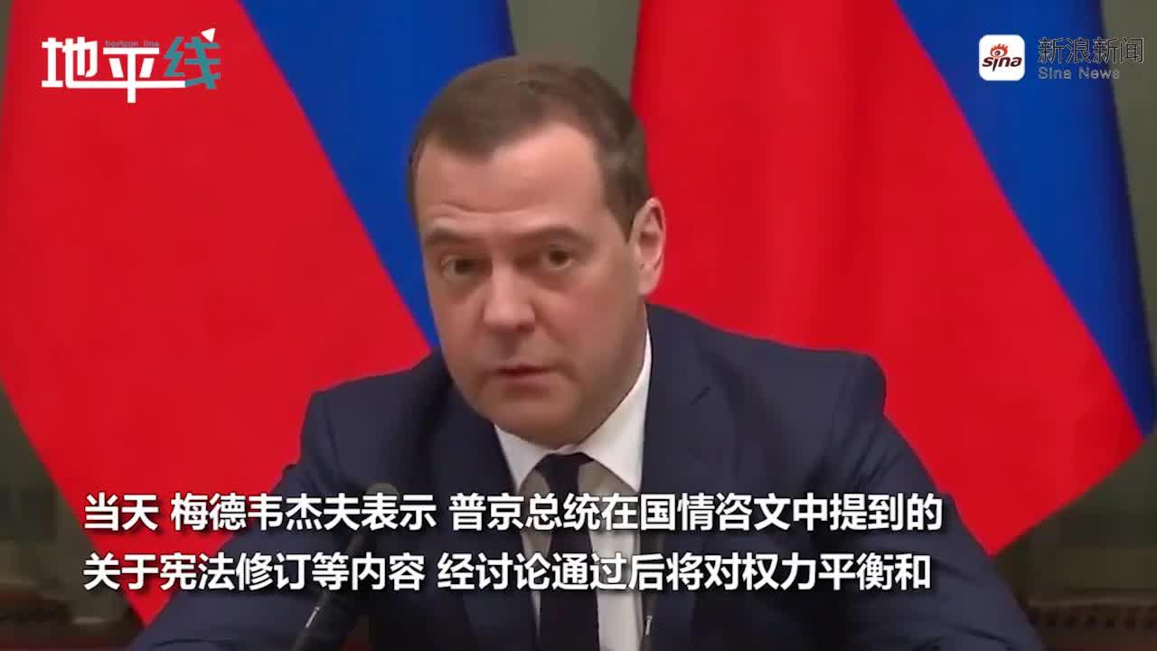 视频:梅德韦杰夫宣布俄政府全体辞职前 被拍到在普
