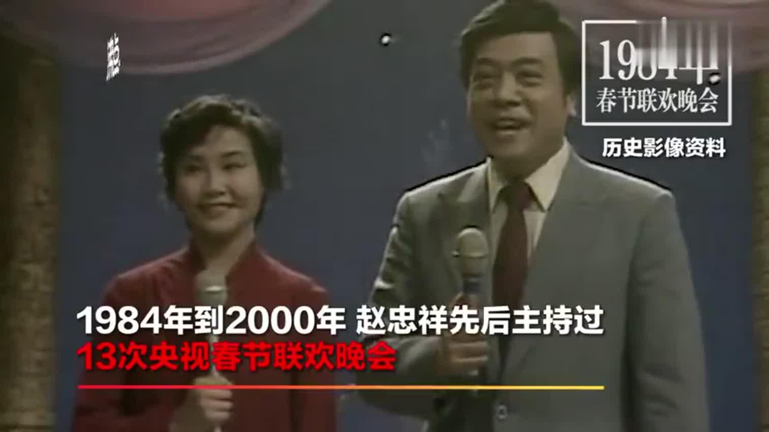 视频-赵忠祥去世享年78岁 生前最后一次露脸画面