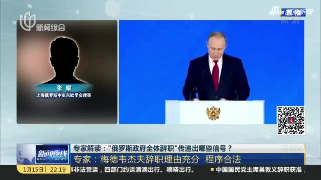 视频 俄罗斯政府全体辞职 梅德韦杰夫新职务有玄机