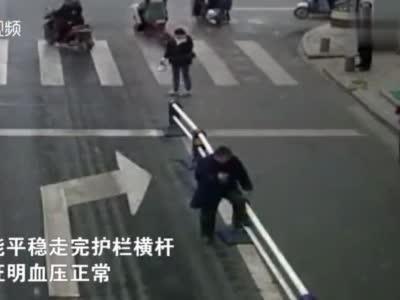 时时乐信誉平台视频 新疆,安徽一男子隔离护栏上玩平衡木 自称为测血压