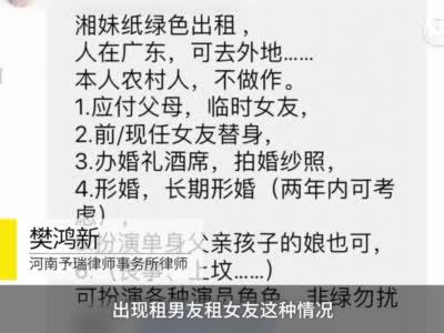 春节租赁男女友最高1天2千 律师提醒:有道德法律风险