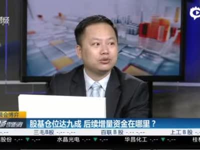 股基仓位达九成 后续增量资金在哪里?