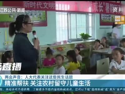 江苏省人大代表:帮留守儿童尽量多跟父母在一起