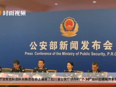 公安部:四川侦破一起组织出境赌博案 涉赌资金上百亿