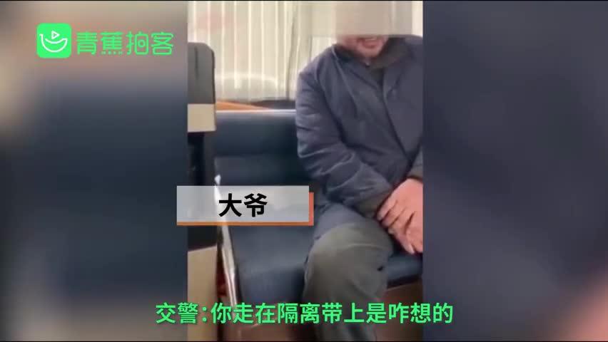 视频-大爷街头走隔离栏练平衡术:检测血压高不高