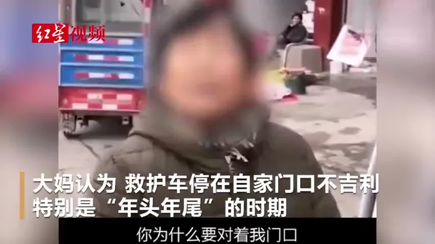 视频:120接病人被骂停车不吉利 大妈:为什么偏