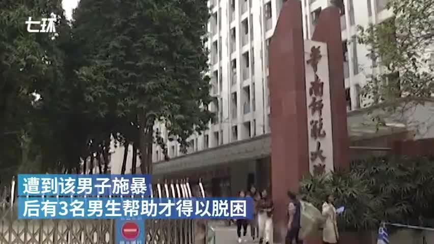 视频-女研究生见义勇为被打断牙 涉事男子已被刑拘