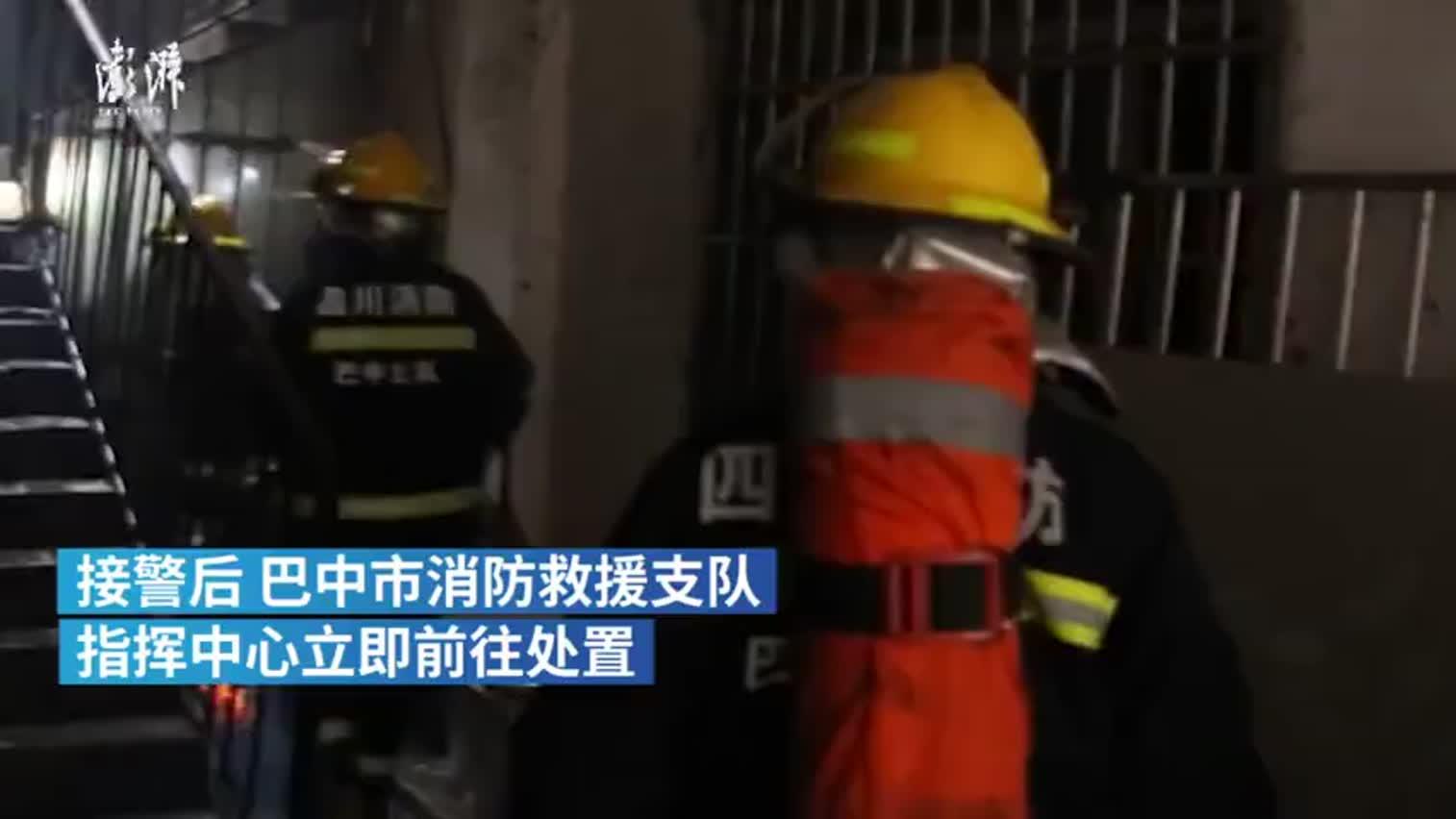 视频-四川巴中一居民楼起火 消防员徒手拎出燃烧煤