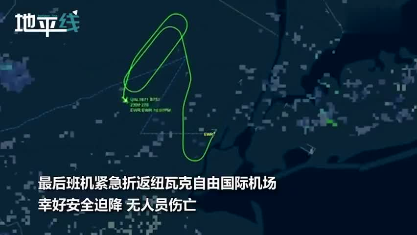 视频-飞机起飞后乘客听到爆炸响声 拍到窗外恐怖景