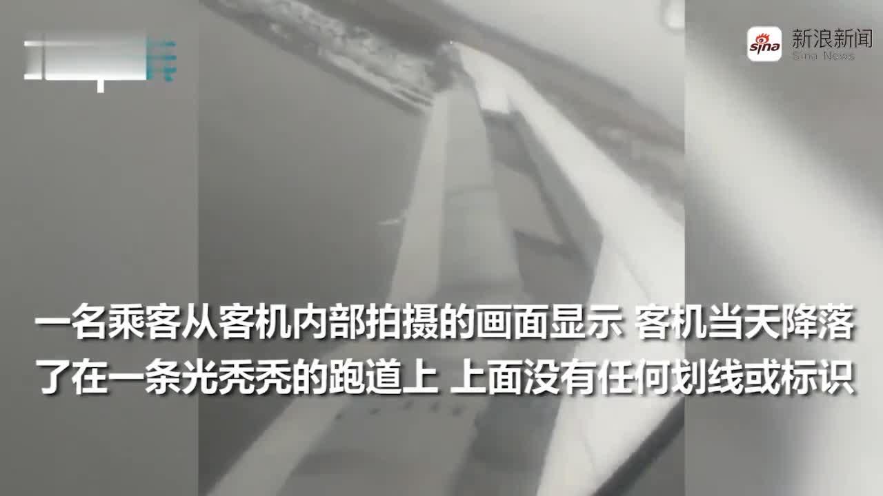 视频-俄客机在未完工跑道成功误降 俄媒调侃:完没
