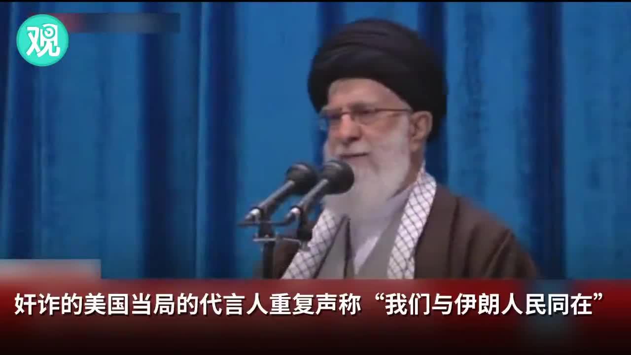 """视频-哈梅内伊:美国""""小丑""""假装支持伊朗人民 他"""