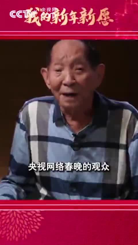 视频-袁隆平给90后00后送祝福:期待比我们更强