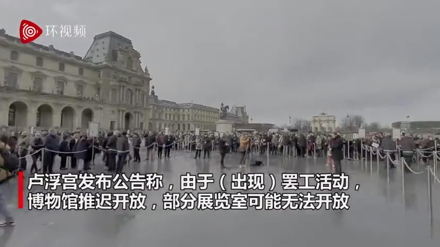 """视频-法国大罢工持续:示威者""""占领""""卢浮宫致其闭"""