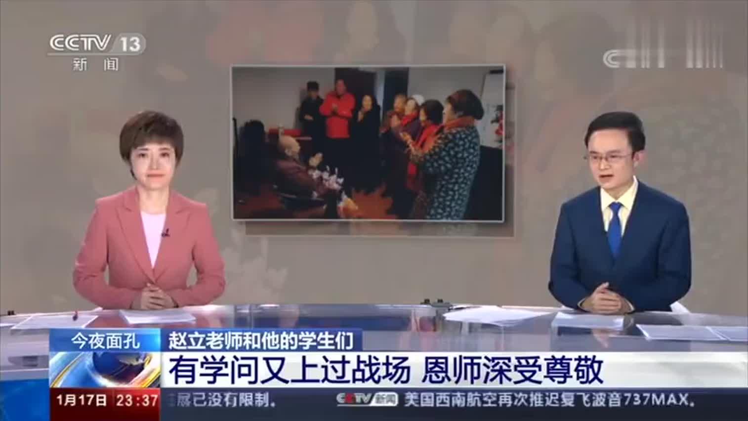 视频:七旬学生给98岁老师庆生:他比慈父还亲