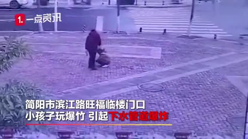 视频:熊孩子玩爆竹致下水道爆炸 井盖周边地砖被掀