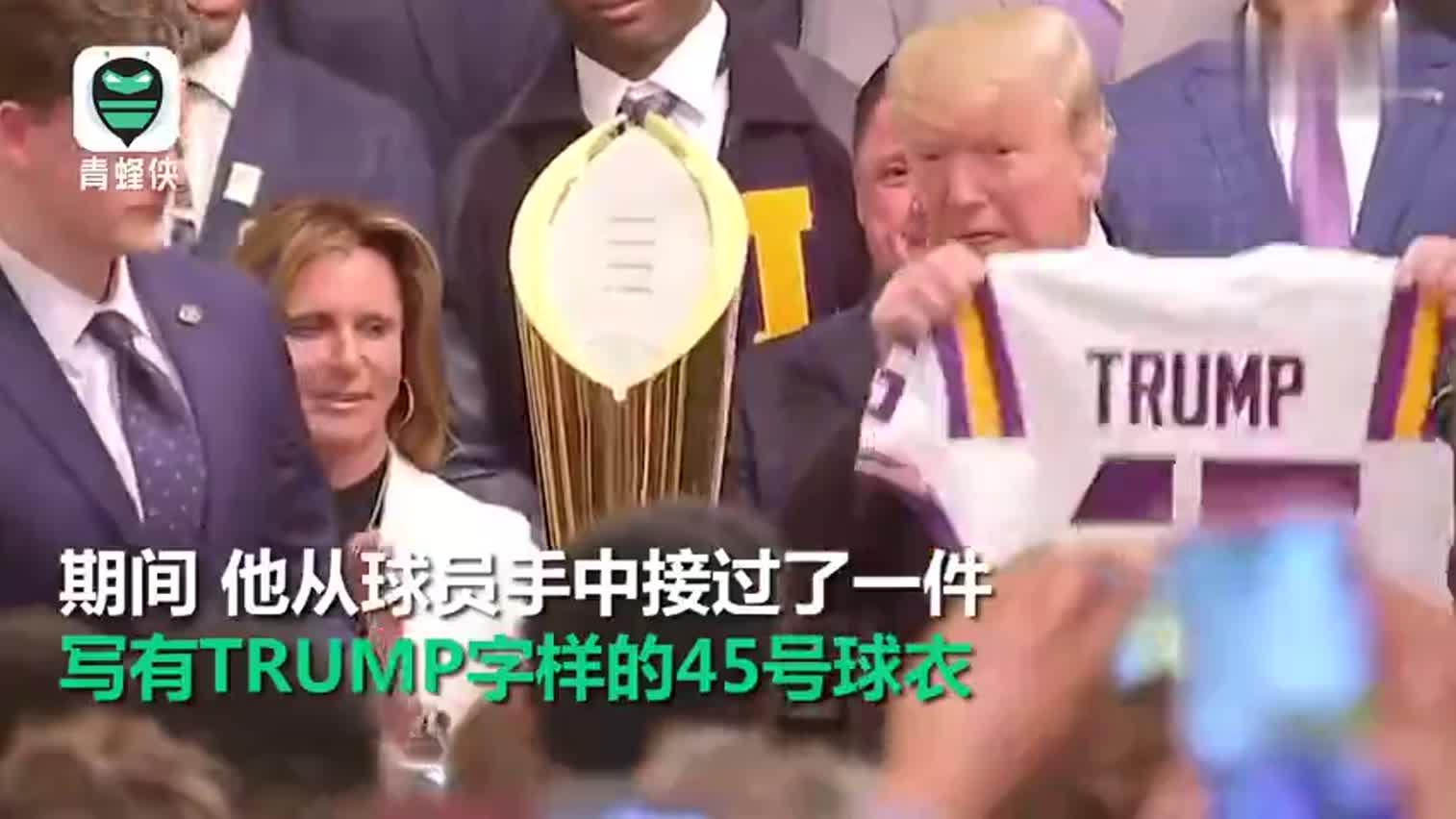 视频-特朗普接见冠军球队时当众爆粗:我这个xx养
