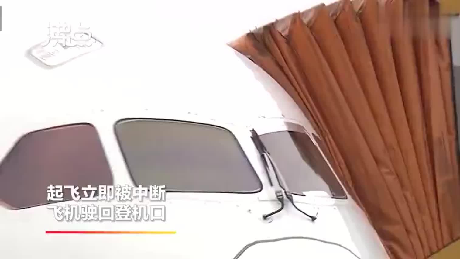 视频-又是波音!日航波音787驾驶舱玻璃开裂 载