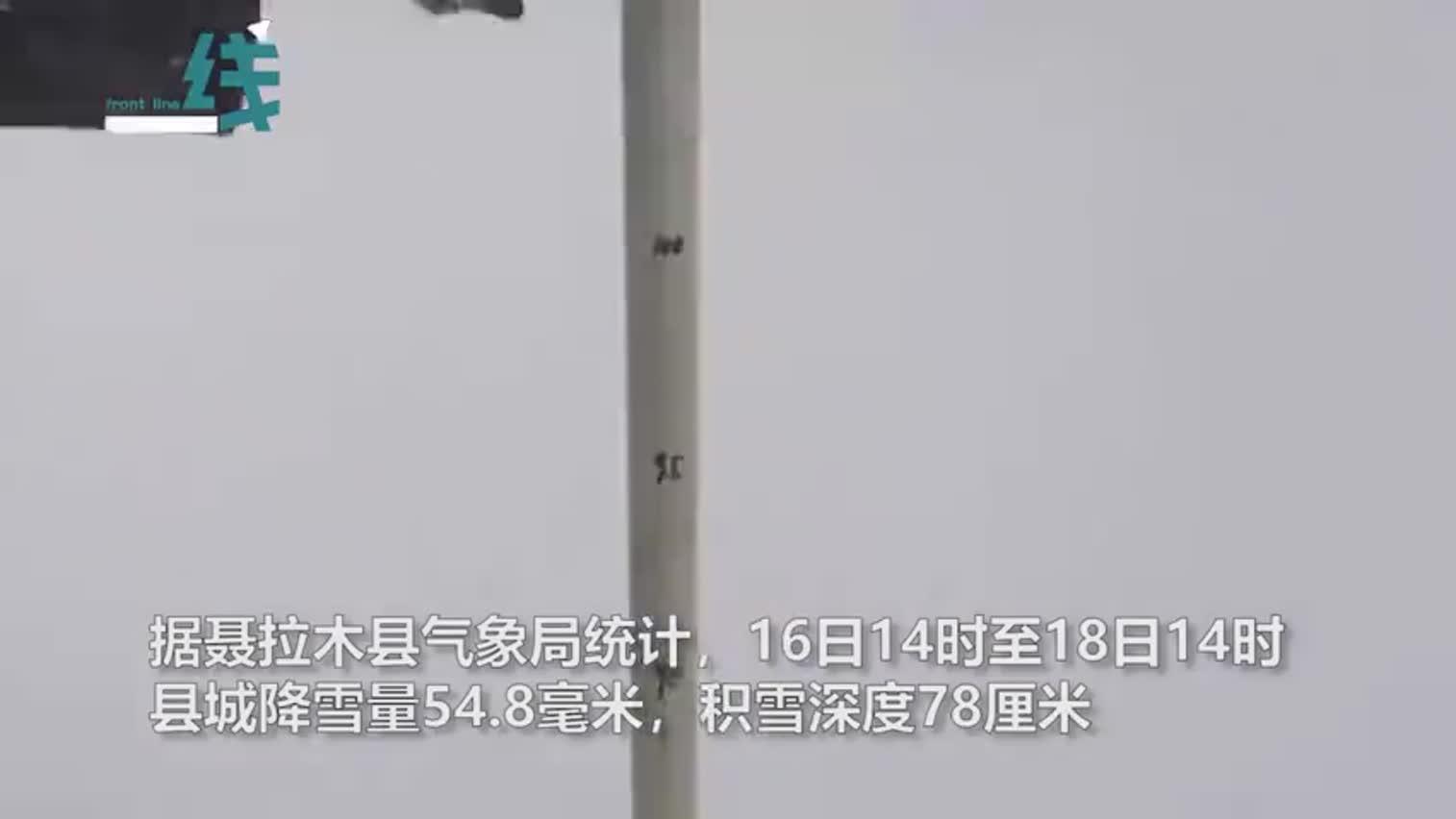 视频-西藏多地遭遇特大暴雪 行人走路宛如在雪里爬
