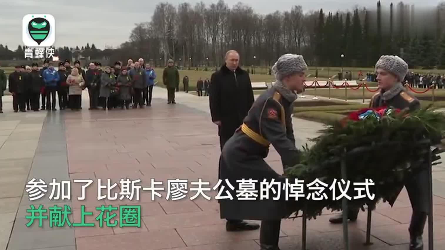 视频-铁汉柔情!普京单膝跪地向在二战中死去的兄长