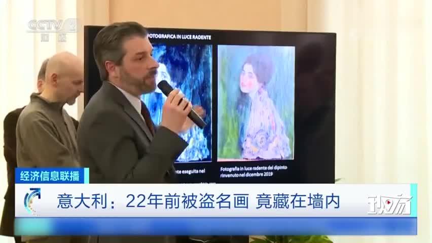 视频-价值4.6亿 22年前被偷名画藏在墙壁里