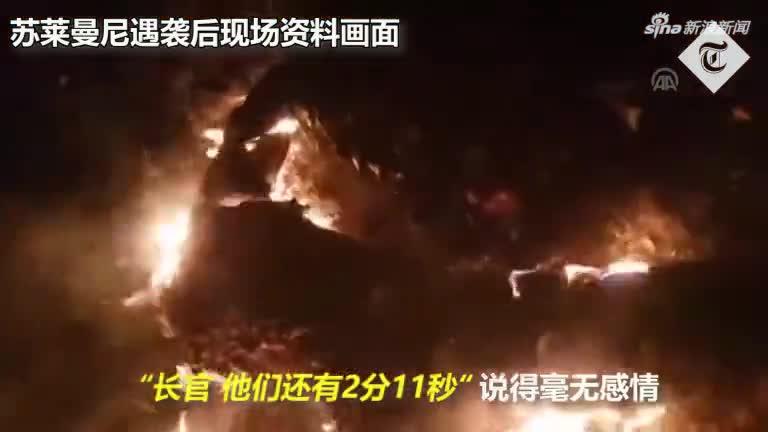 视频-特朗普描述苏莱曼尼被杀细节:10、9、8…