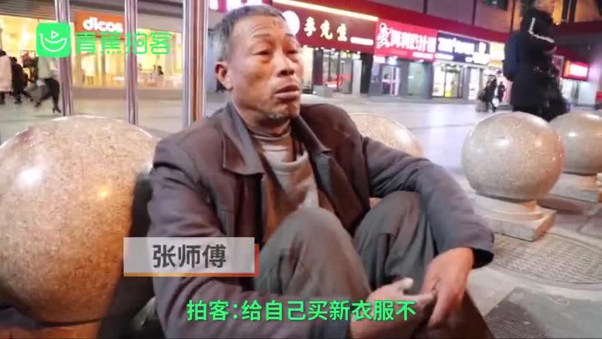 视频-民工大叔车站外换15元新鞋:老家有习俗 回