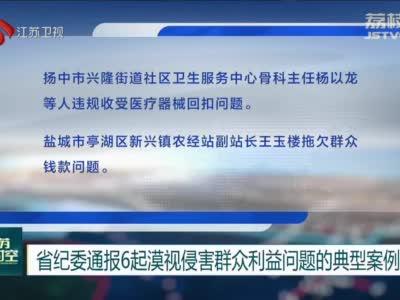 江苏省纪委通报6起漠视侵害群众利益问题的典型案例