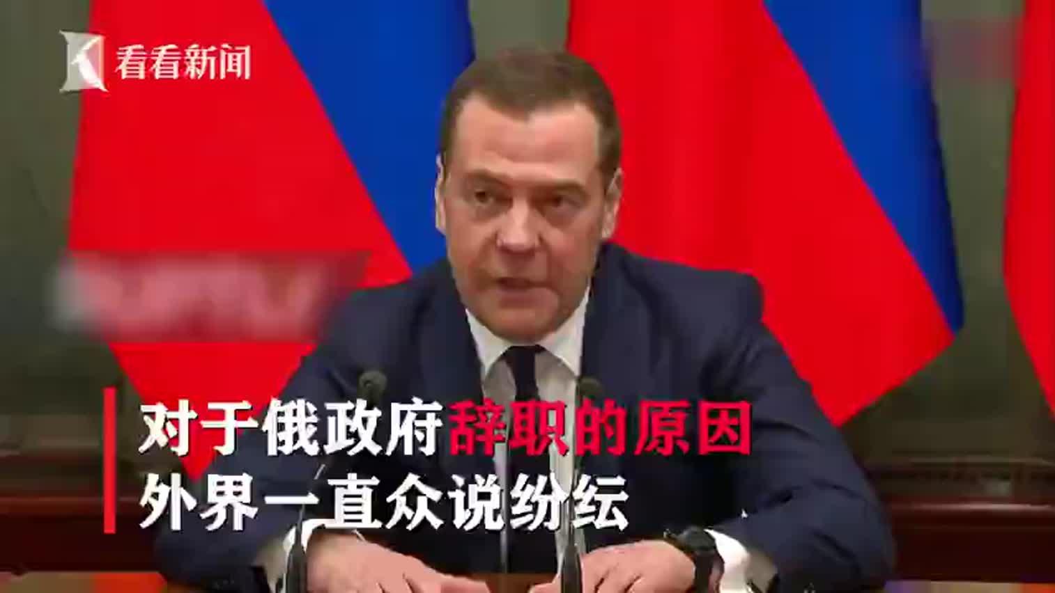 视频|带领俄政府全体辞职 梅德韦杰夫首发声:例行