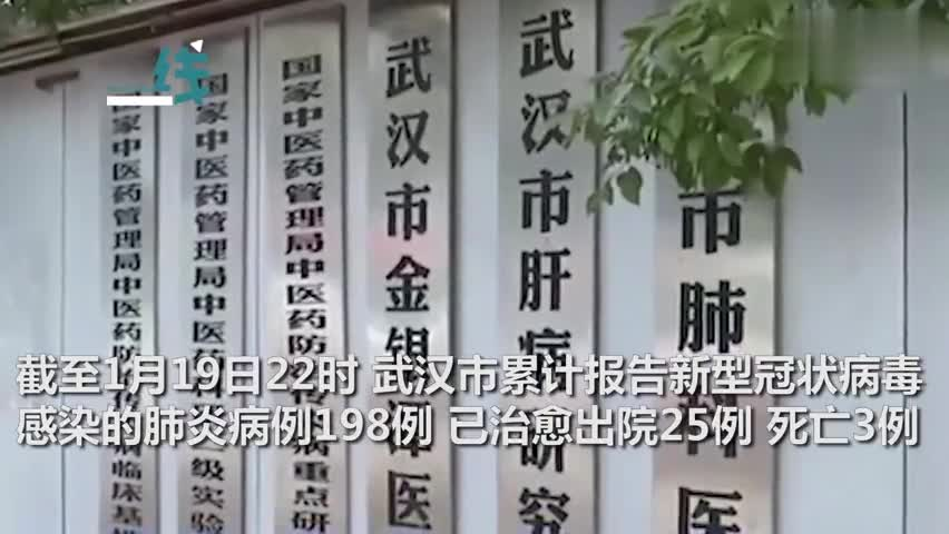 视频-最新通报!武汉新增136例新型冠状病毒肺炎