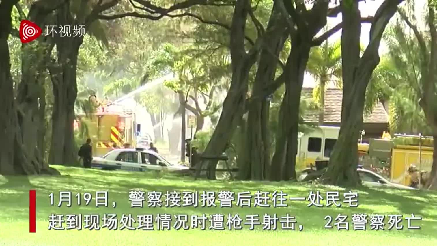 视频-美国夏威夷突发枪击:至少2名警察被枪杀 嫌