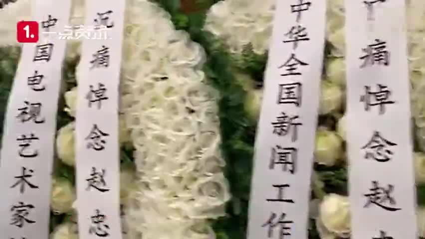 视频-赵忠祥告别仪式灵堂 现场摆满花圈挽联