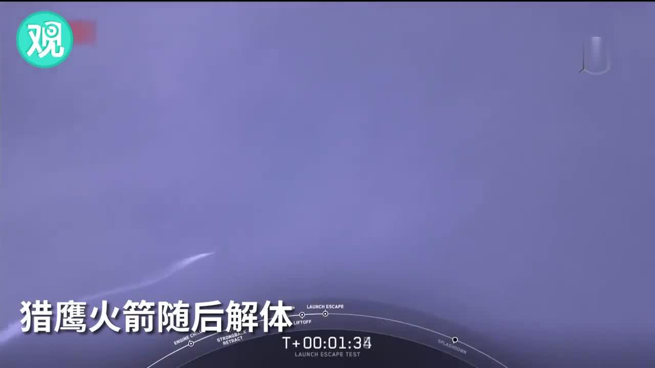 """视频-马斯克""""自炸""""3.4亿元火箭 成功测试飞船"""