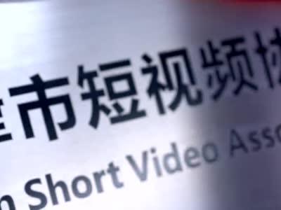 天津市短视频协会成立