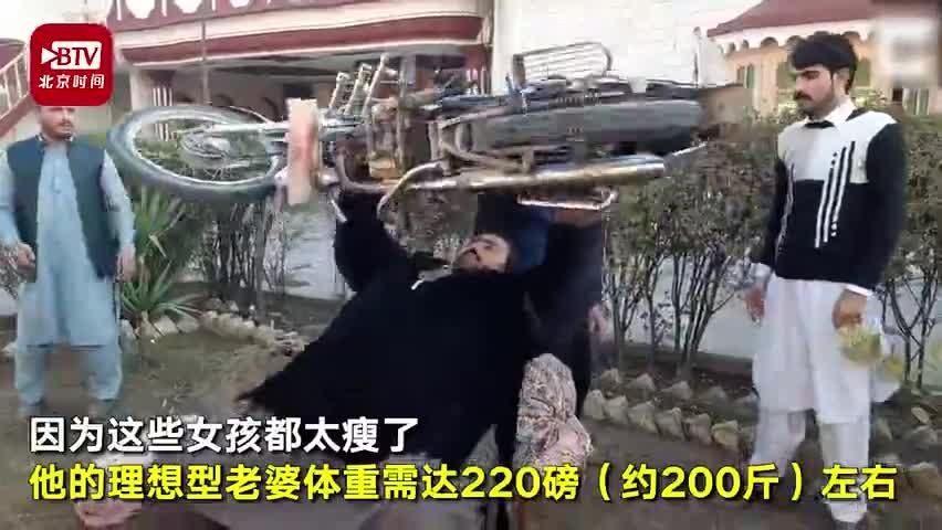 视频|巴基斯坦男子苦寻200斤重老婆:身高至少1