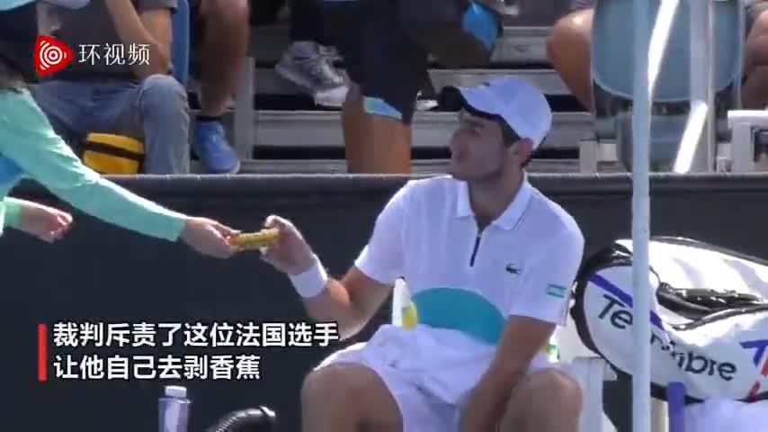 视频-球场巨婴?澳网选手要求女球童扒香蕉遭裁判骂