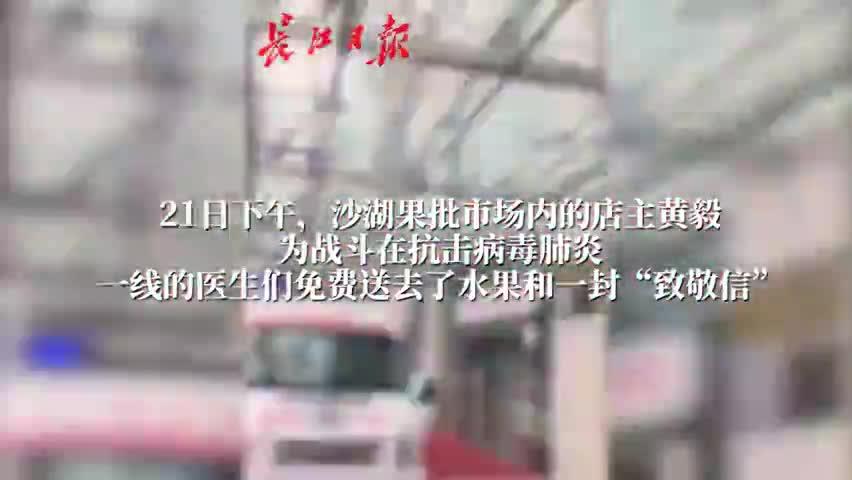 抗击病毒肺炎一线 武汉市民为一线医生送水果