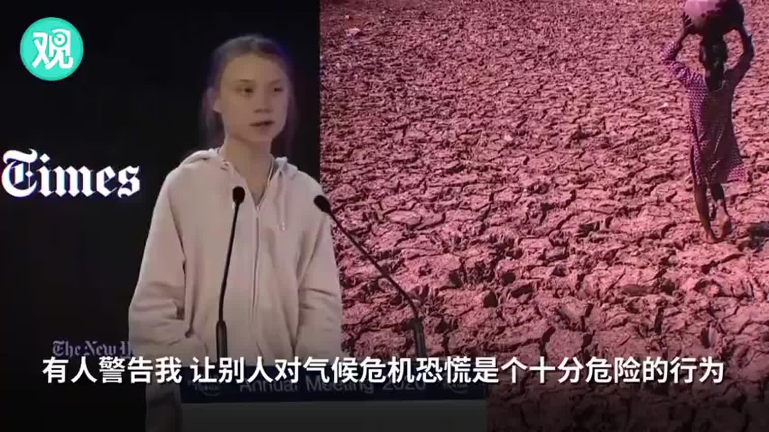 视频-特朗普与瑞典环保少女在不同分会场发表演讲