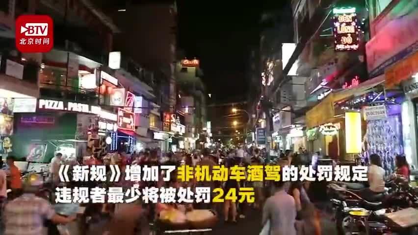 视频-越南实施史上最严酒驾法 啤酒销量暴跌25%