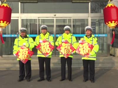 春节|公安高速交警给您拜年