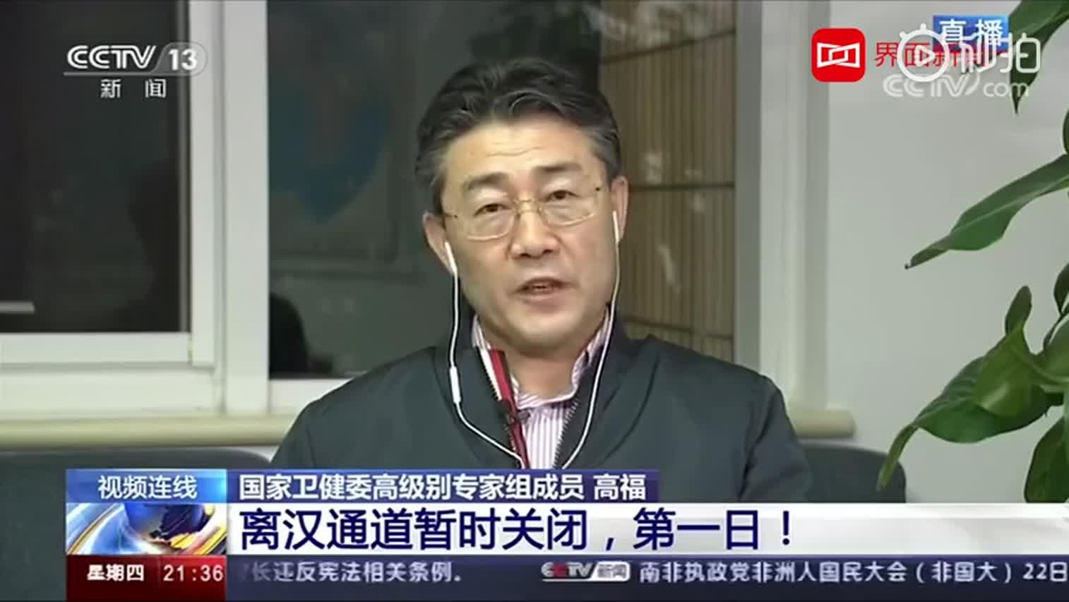 """卫健委专家高福:防控要倡导""""口罩文化"""" 春节避免"""