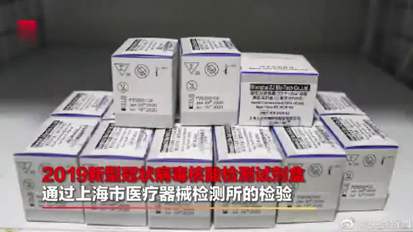 视频-好消息!首个新冠病毒检测试剂盒通过检验