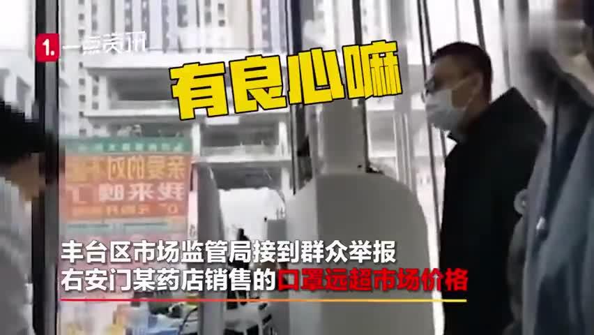 视频-北京某药店高价卖口罩 市场监管局:将受到高