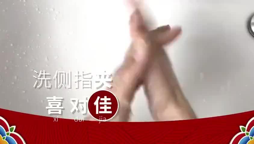 视频-5秒+七步洗手法!彻底洗干净双手!
