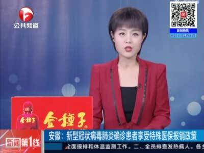 安徽:新型冠状病毒肺炎确诊患者享受特殊医保报销政策