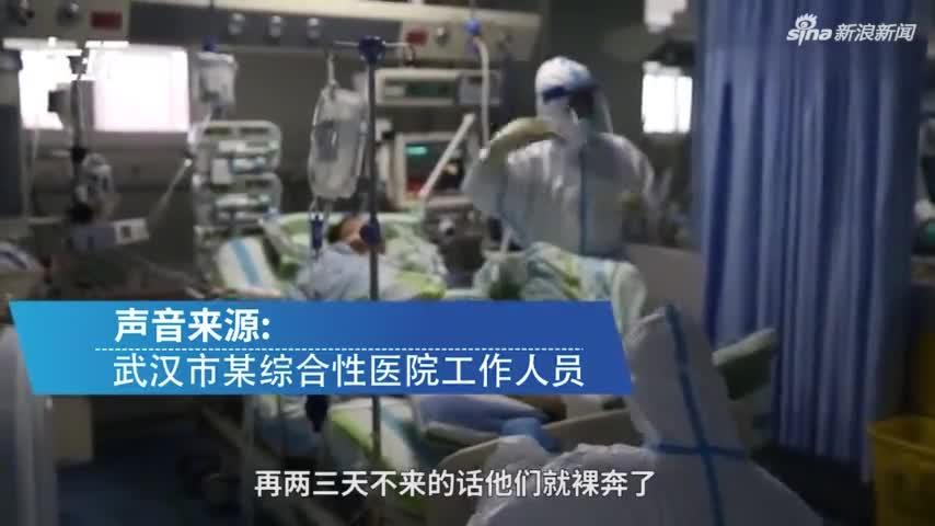 """视频-武汉医院防护服、护目镜短缺,医护人员:""""再"""