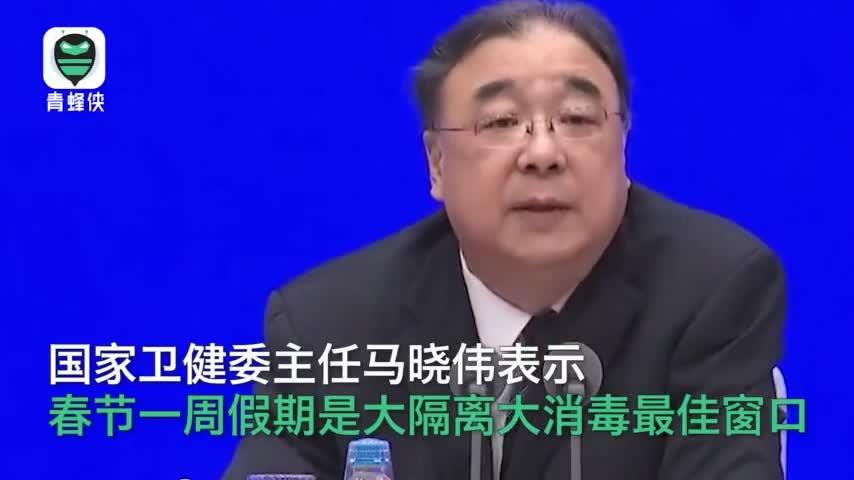 视频-国家卫健委:春节一周假期是大隔离大消毒最佳