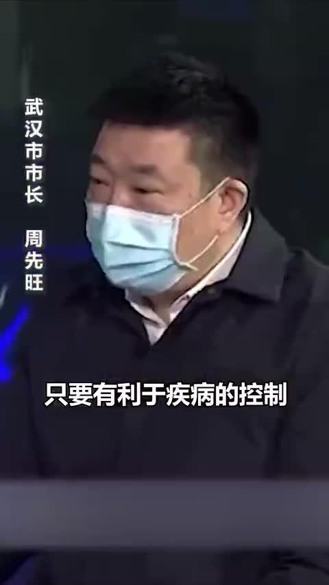 视频-武汉市长称若能控制好疫情不怕历史留骂名