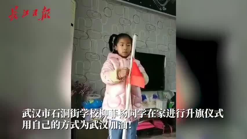 """视频-""""今天周一 我在家升国旗""""武汉小学生在家升"""