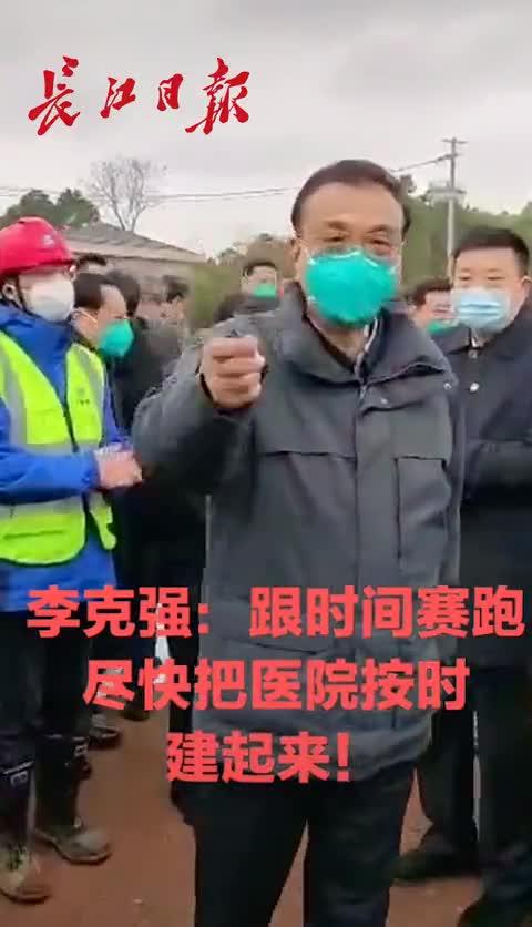 视频-李克强考察武汉火神山医院 :跟时间赛跑 尽